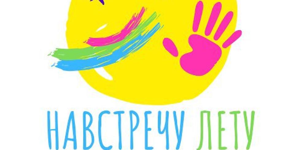 """Всероссийский  фестиваль юных исполнителей """"Навстречу лету"""""""