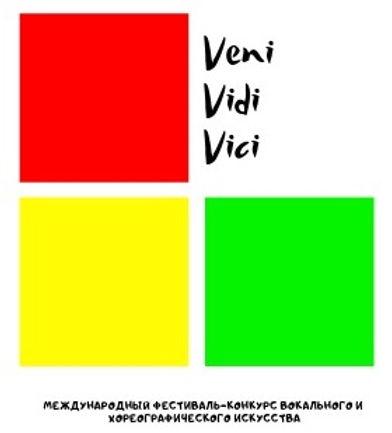 Логотип КОНКУРС Veni Vidi Vici.jpeg