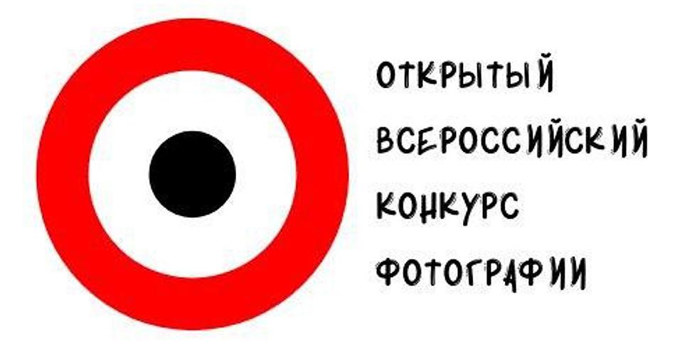 Открытый Всероссийский конкурс фотографии «VZГЛЯД»