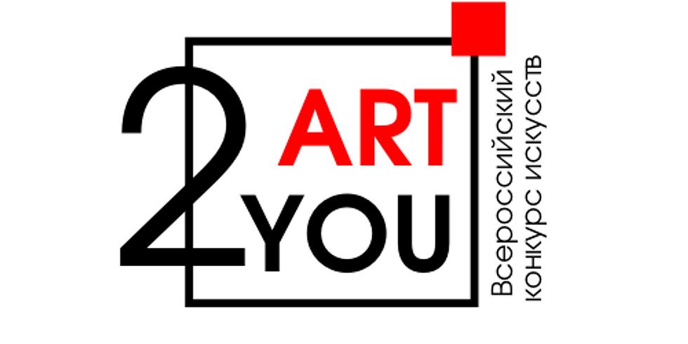Всероссийский конкурс искусств ART2YOU