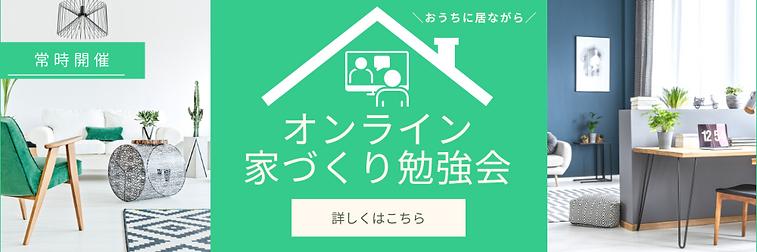 オンライン勉強会2.png
