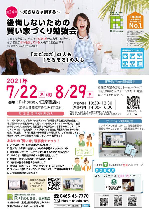 【WEB】2部制7月8月勉強会チラシ.jpg