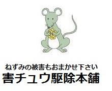 神奈川県川崎市多摩区のネズミ駆除、ネズミの対策専門業者の害虫害獣駆除本舗