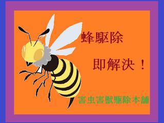 東京都日野市の蜂駆除(スズメバチ駆除、アシナガバチ駆除)の専門業者