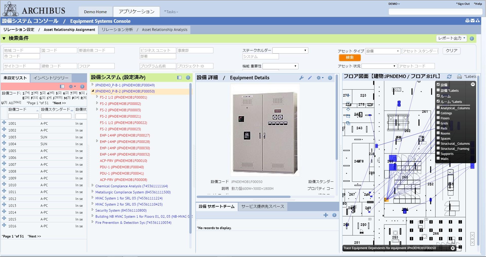11_設備システムコンソール