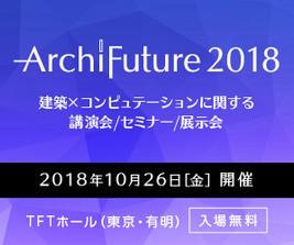 「Archi Future 2018」に出展します
