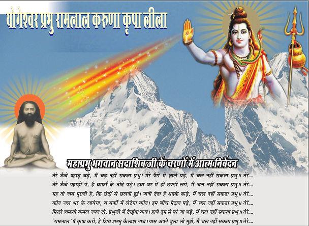 Yogeshwar Prabhu Ramlal Karuna Kripa Lee