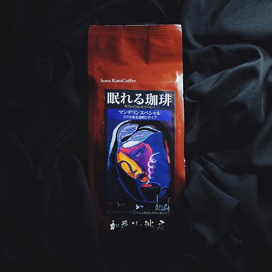 曼特寧【睡眠珈琲豆】