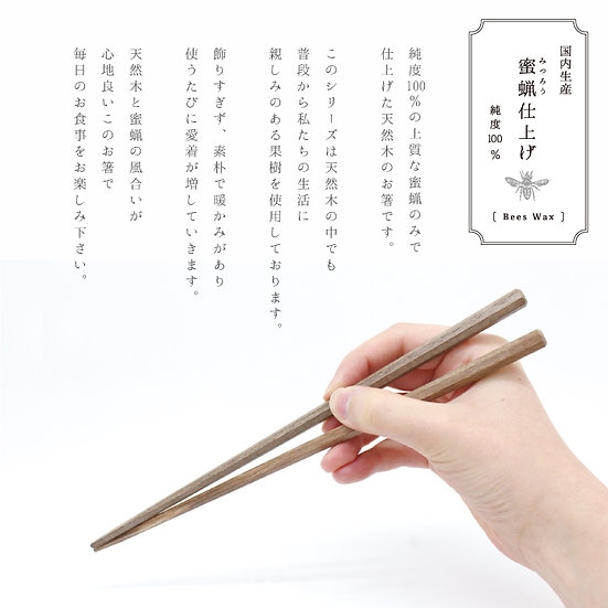 Natural Wood Chopsticks with Beeswax Finish