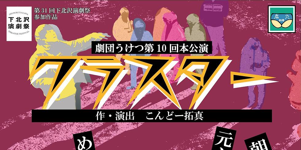 第10回本公演「クラスター」2/21(日) 14:00~ (1)