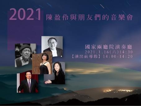 2021陳盈玲與朋友們的音樂會