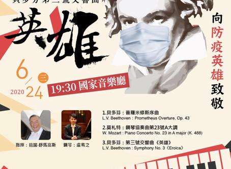長榮交響樂團與盧易之音樂會向防疫英雄致敬