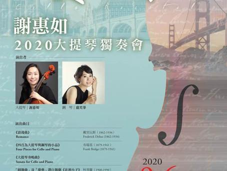 9/6 英美風情-謝惠如2020大提琴獨奏會