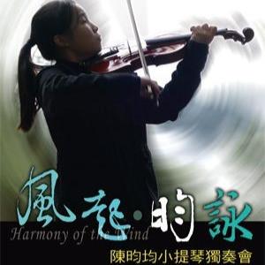 《風起.昀詠》~陳昀均小提琴獨奏會|9/2國家演奏廳|FAZIOLI F278