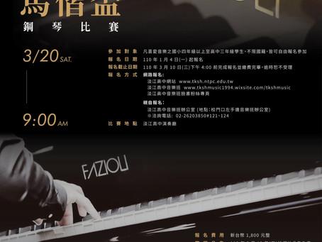 2021馬偕盃鋼琴大賽指定選用FAZIOLI