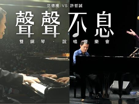 《聲聲不息》范德騰 VS 許哲誠 雙鋼琴‧說唱音樂會│5/2 新營文化中心演藝廳│FAZIOLI Marco Polo F308