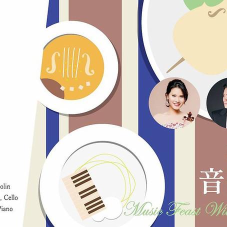 9/26 國家演奏廳 臺北市音樂季-北市交室內沙龍《無國界音樂料理》