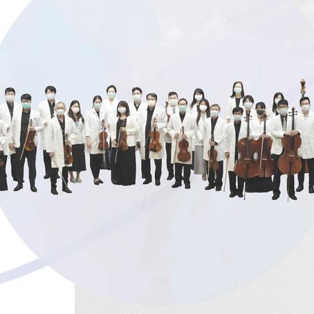10/20 國家音樂廳 醫聲三十《這疫年,我們與你同在》