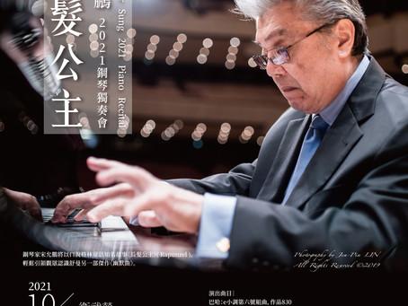 《長髮公主》2021 宋允鵬鋼琴獨奏會 10/17高雄衛武營表演廳 FAZIOLI F308