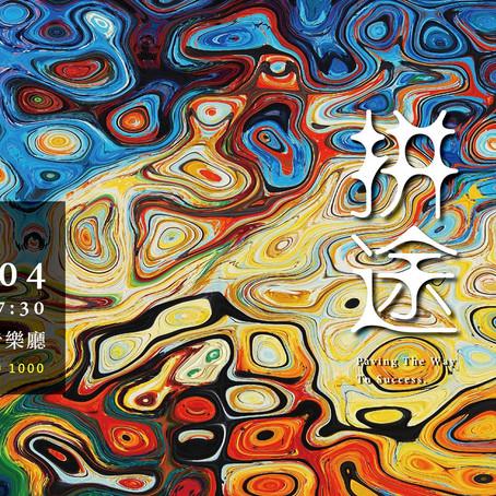 11/4  國家音樂廳《拼途》龤之聲男聲合唱團2020年度音樂會