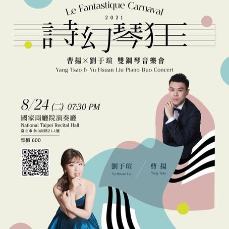 《詩幻琴狂》曹揚 X 劉于瑄雙鋼琴音樂會|8/24 國家演奏廳|FAZIOLI 雙琴交鋒