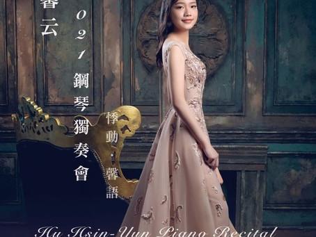 2021胡馨云鋼琴獨奏會使用FAZIOLI F308