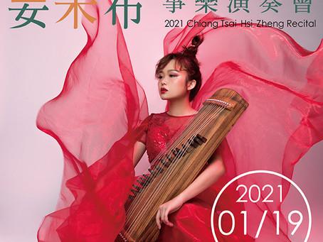1/19  國家演奏廳  2021姜采希箏樂演奏會