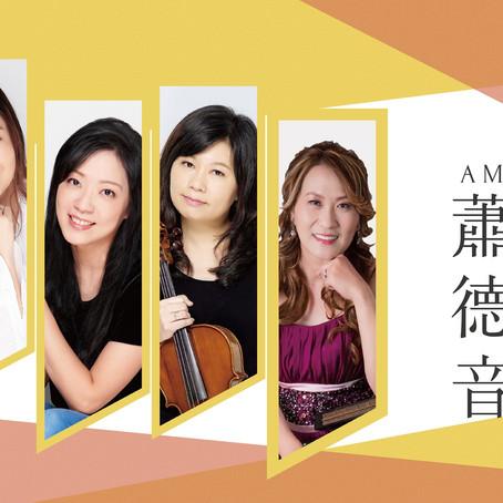 11/21 國家演奏廳 蕭泰然與德佛札克的音樂饗宴