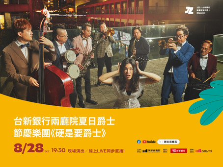 台新銀行兩廳院夏日爵士節慶樂團《硬是要爵士》 8/28 國家音樂廳 F278