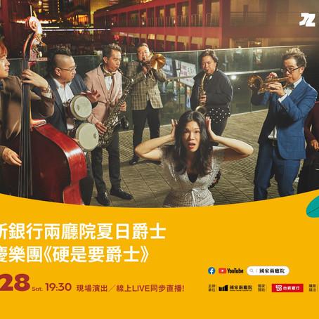 台新銀行兩廳院夏日爵士節慶樂團《硬是要爵士》|8/28 國家音樂廳|F278