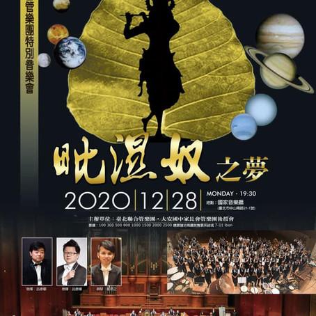 12/28 國家音樂廳 毗濕奴之夢 ~臺北聯合管樂團特別音樂會