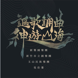 《謳歌頌曲—神遊山海》音樂會│4月2日國家音樂廳│FAZIOLI F278