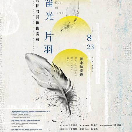 8/23 國家演奏廳 新逸2020首席再起系列音樂會《笛光片羽》高佳君長笛獨奏會