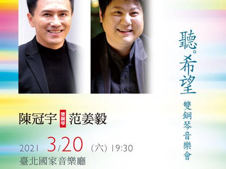 3.20 國家音樂廳 《聽‧希望》雙鋼琴音樂會