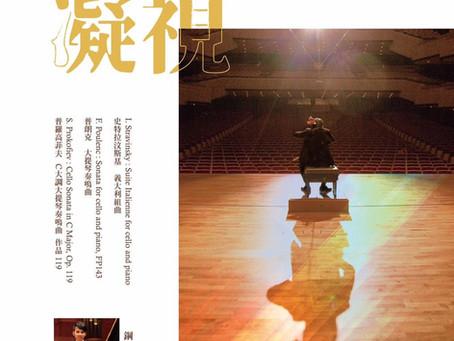 陳昱翰大提琴獨奏會《凝視》 10/10 國家演奏廳 FAZIOLI F278
