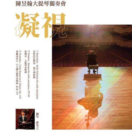 陳昱翰大提琴獨奏會《凝視》|10/10 國家演奏廳|FAZIOLI F278
