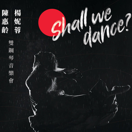 9/20 高雄衛武營表演廳 陳惠齡、楊妮蓉雙鋼琴音樂會
