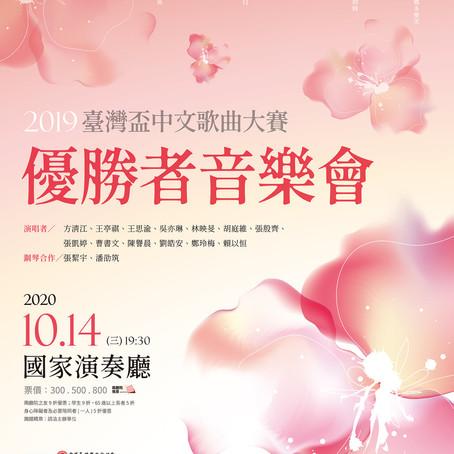 10/14 國家演奏廳 臺灣盃中文歌曲大賽優勝者音樂會