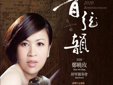 10/22  台北國家音樂廳  《回首弦韻》鄭曉玫胡琴獨奏會