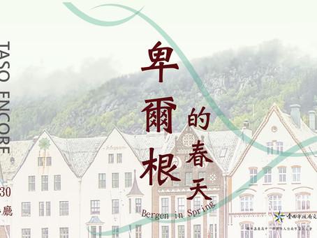 2021新營藝術季《卑爾根的春天》│5/1 新營文化中心演藝廳│FAZIOLI Marco Polo F308