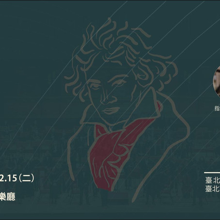 12/15 臺北市立大學校慶音樂會《王者之慶》