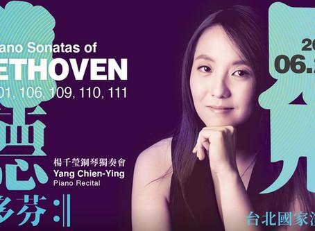 旅俄鋼琴家楊千瑩,將演出貝多芬最後五首鋼琴奏鳴曲