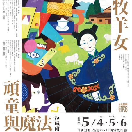 台北愛樂歌劇坊─莫札特與拉威爾│5/4 5/6 中山堂光復廳│FAZIOLI F228
