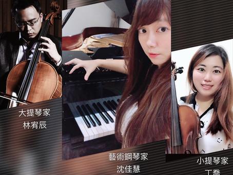 12/26 法吉歐利鋼琴中心 艾黎鋼琴三重奏《歐洲音樂之旅》