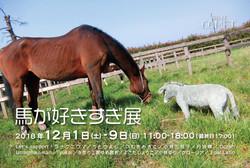 「馬が好きすぎ展」
