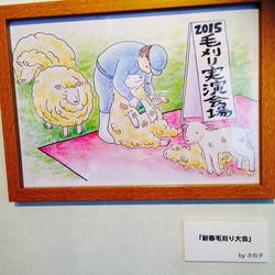 さの子さん作品展示