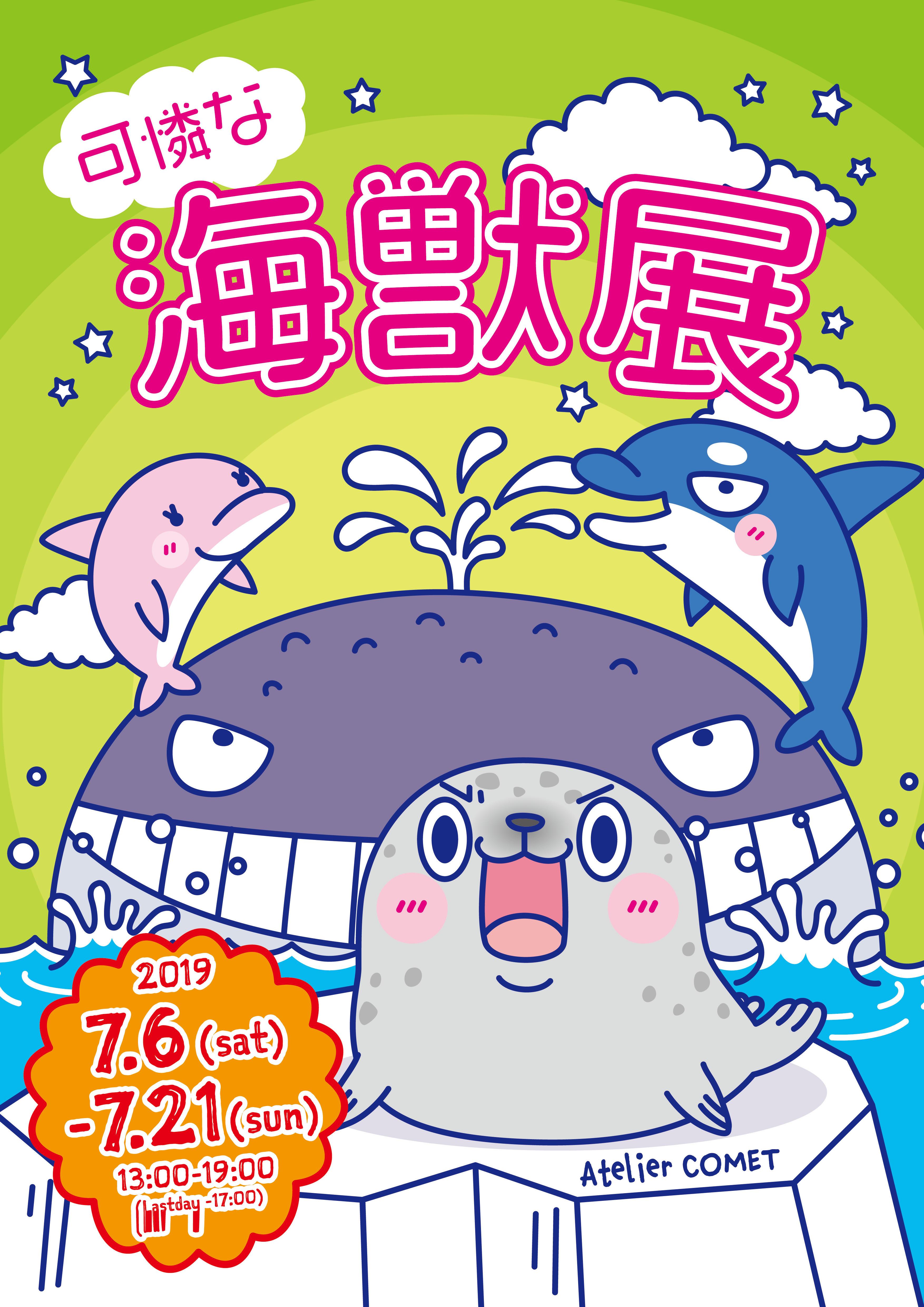 可憐な海獣展