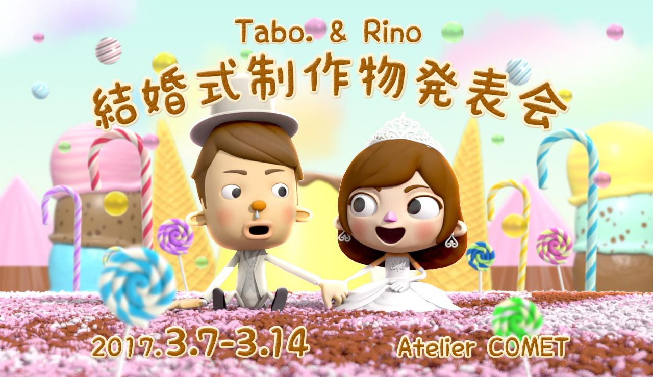 結婚制作物発表会