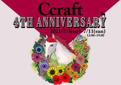 Ccraft4周年記念個展