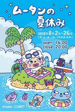 ムータンの夏休み展